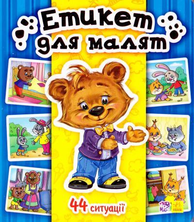 Купить Етикет для малят. Енциклопедія в картинках, Тетяна Матвієнко, 978-966-746-379-3