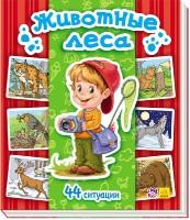 Книга Животные леса. Энциклопедия в картинках