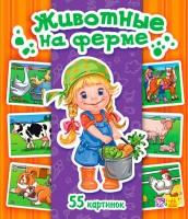 Книга Животные на ферме. Энциклопедия в картинках