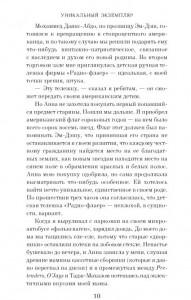 фото страниц Уникальный экземпляр. Истории о том о сём #4
