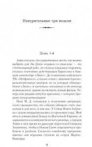 фото страниц Уникальный экземпляр. Истории о том о сём #3