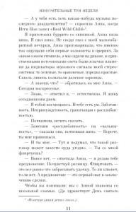 фото страниц Уникальный экземпляр. Истории о том о сём #5