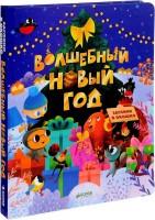 Книга Волшебный Новый год