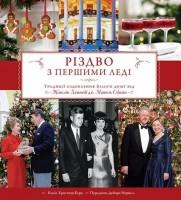 Книга Різдво з Першими леді