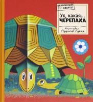Книга Картонный ZOO квартет. Ух, какая... Черепаха