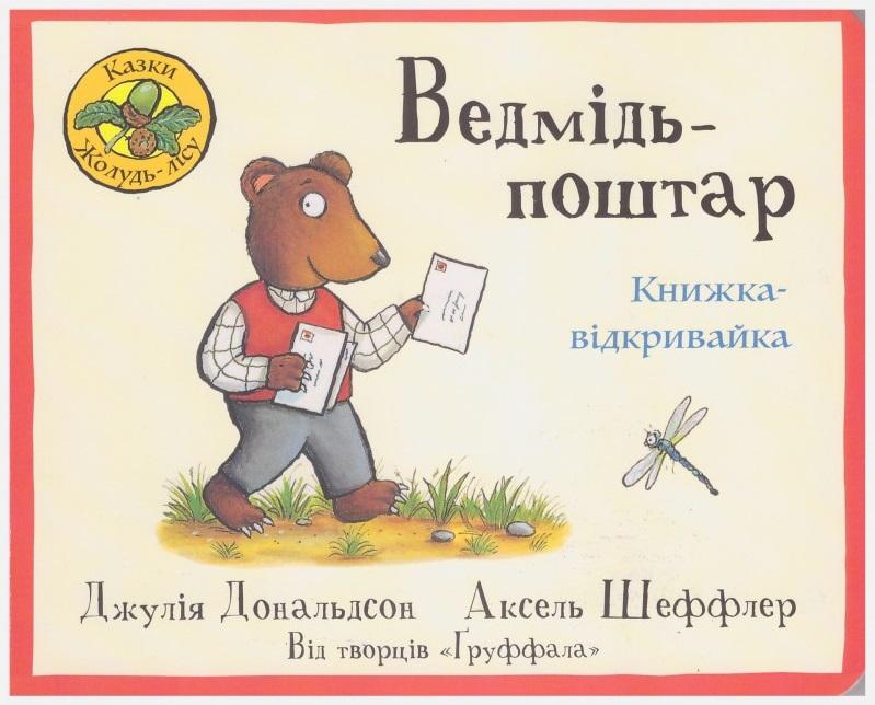 Купить Ведмідь-поштар, Джулія Дональдсон, 978-617-7329-12-0