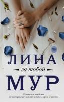 Книга За тобой