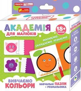Академія для малюків. Пазли з розмальовкою. Вивчаємо кольори