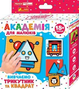 Академія для малюків. Вивчаємо трикутник та квадрат