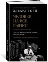 Книга Человек на все рынки. Из Лас-Вегаса на Уолл-стрит