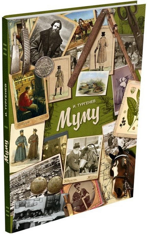 Купить Муму, Иван Тургенев, 978-5-00108-149-4
