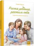 Книга Растя ребенка, растим себя