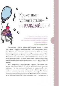 фото страниц Хюгге: как сделать жизнь счастливой #2