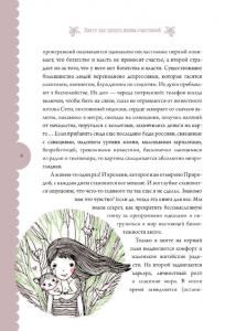 фото страниц Хюгге: как сделать жизнь счастливой #3