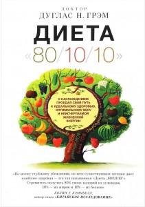 Книга Диета 80/10/10. С наслаждением проедая свой путь к идеальному здоровью, оптимальному весу и неисчерпаемой жизненной энергии