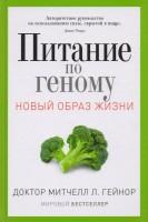 Книга Питание по геному