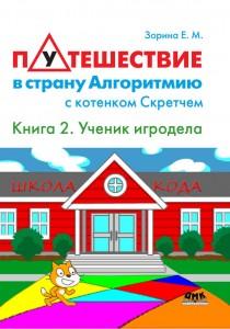 Книга Путешествие в страну Алгоритмию с котенком Скретчем. Книга 2. Scretch. Ученик игродела