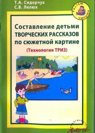 Купить Составление детьми творческих рассказов по сюжетной картине, Светлана Лелюх, 978-5-89415-755-9