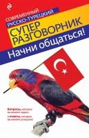 Книга Начни общаться! Современный русско-турецкий суперразговорник