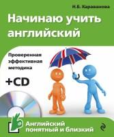 Книга Начинаю учить английский (+ CD)