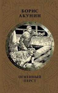 Книга Огненный перст