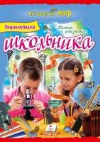Книга Энциклопедия школьника №2. Тайны и открытия