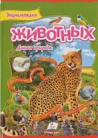 Книга Энциклопедия животных. Дикая природа