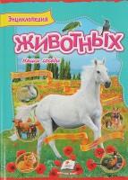 Книга Энциклопедия животных. Наши соседи
