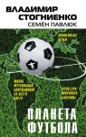 Книга Планета футбола. Города, стадионы и знаменитые дерби