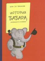 Книга История Бабара, маленького слоненка
