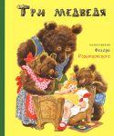 Книга Три медведя