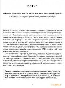 фото страниц Капіталізм: вчора, сьогодні, завтра (суперкомплект з 3 книг) #12