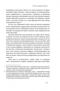 фото страниц Капіталізм: вчора, сьогодні, завтра (суперкомплект з 3 книг) #17