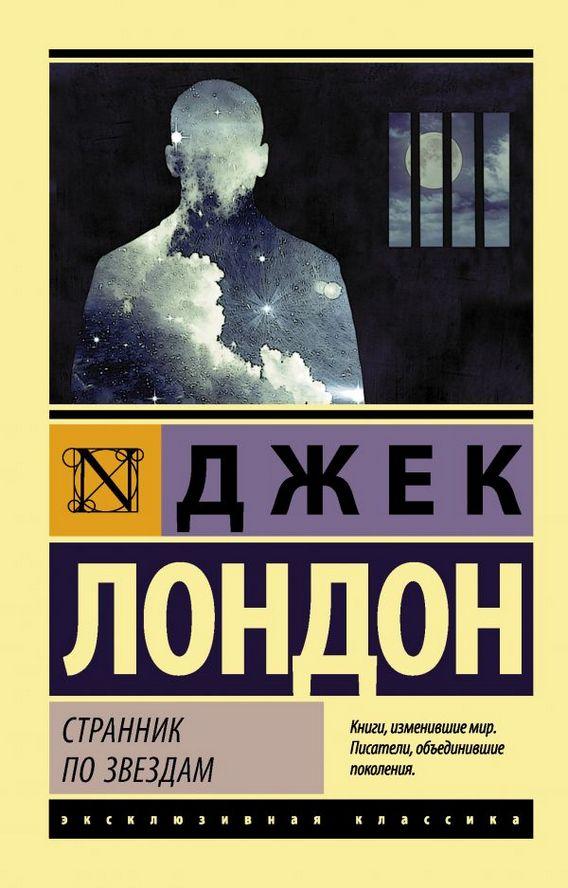 Купить Странник по звездам, Джек Лондон, 978-5-17-103720-8