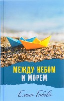 Книга Между небом и морем