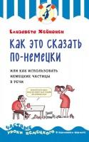 Книга Как это сказать по-немецки, или Как использовать немецкие частицы в речи