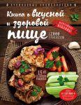 Книга Книга о вкусной и здоровой пище