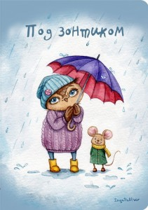 Книга Блокнот 'Под зонтиком'