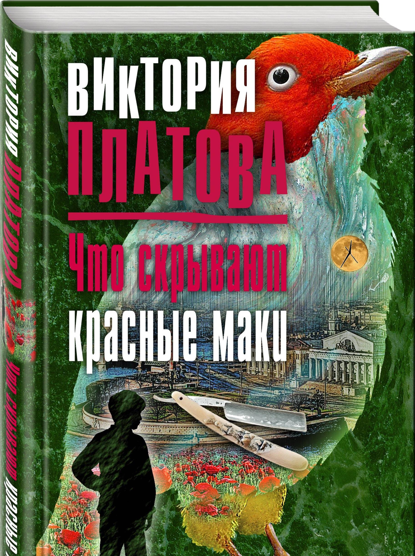 Купить Что скрывают красные маки, Виктория Платова, 978-5-04-088534-3