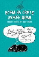Книга Блокнот-комикс про одну собаку 'Всем на свете нужен дом!'