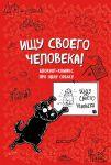 Книга Блокнот-комикс про одну собаку 'Ищу своего человека!'