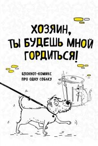 Книга Блокнот-комикс про одну собаку 'Хозяин, ты будешь мной гордиться!'