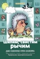 Книга Шипим, свистим, рычим. Отработка 'трудных' звуков
