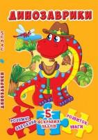 Книга 5 яскравих пазлів. Динозаврики