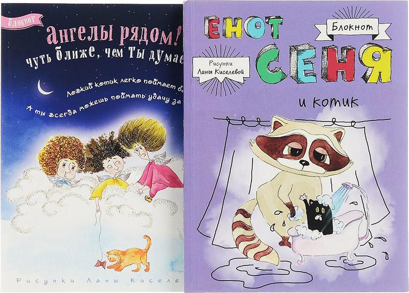 Купить Развлечения, Енот Сеня и котик. Ангелы рядом! (комплект из 2 блокнотов), О. Сушик, 978-5-699-94449-1