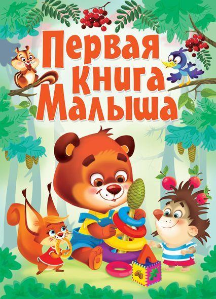 Купить Книга-картонка.Первая книга малыша, 978-966-936-580-4