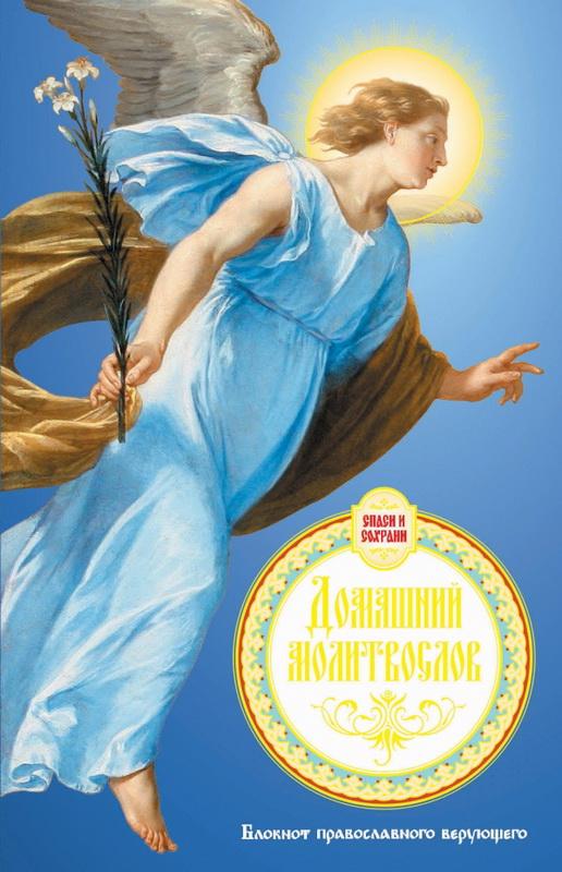 Купить Семейный блокнот 'Домашний молитвослов', А. Богословский, 978-5-699-68349-9