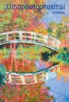 Книга Импрессионисты. ArtNote mini. Японский мостик