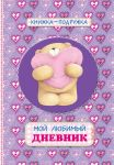 Книга Книжка-подружка. Мой любимый дневник