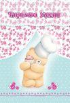 Книга Королева кухни. Записная книжка